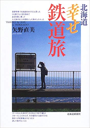 北海道 幸せ鉄道旅
