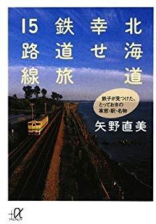 北海道 幸せ鉄道旅15路線――鉄子が見つけた、とっておきの車窓・駅・名物